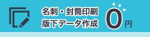 版下データ作成0円